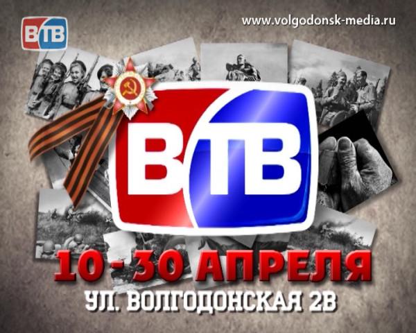 Телекомпания ВТВ объявляет о старте традиционной акции «Георгиевская ленточка»