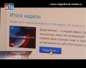 Нам важно знать Ваше мнение. Электронный портал Телекомпании ВТВ Волгодонск-медиа обзавелся новой опцией