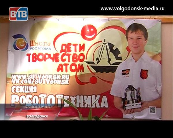 На станции юных техников Волгодонска со 2 по 4 апреля будет проходить научно-практический конкурс «Дети. Творчество. Атом»