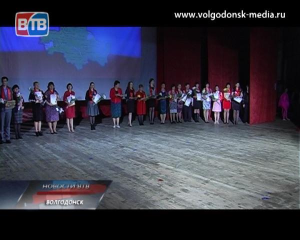 Лучшие в области — в Волгодонске! Стартовал финал областного конкурса «Педагог года Дона — 2014»