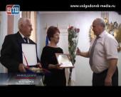В Волгодонске в Международный день семьи чествовали супружеские пары, прожившие в браке более 50 лет