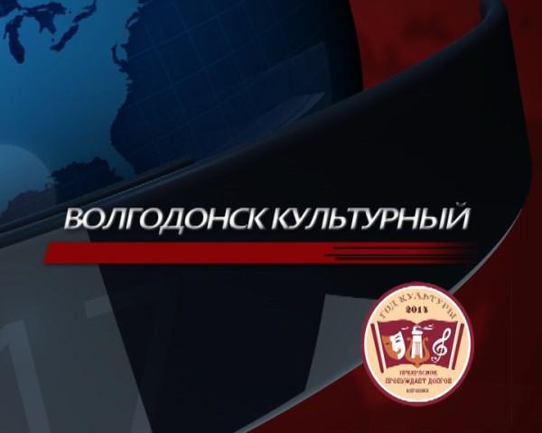 «Волгодонск культурный» представляет клуб «Соленовский»