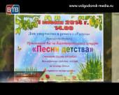 Благотворительный концерт «Песня детства» в честь «Дня защиты детей»