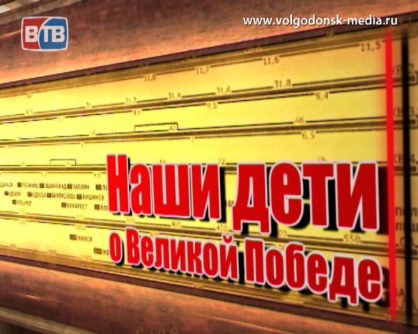 Наши дети о Великой Победе. Архип Донцов