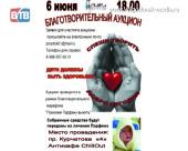 Чтобы помочь больному раком годовалому Парфену, в Волгодонске проведут аукцион