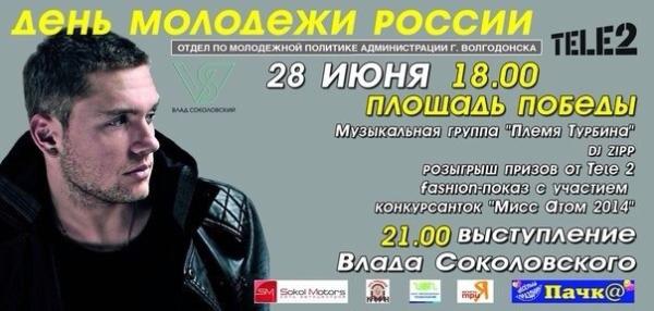 В день молодежи в Волгодонске выступит Влад Соколовский