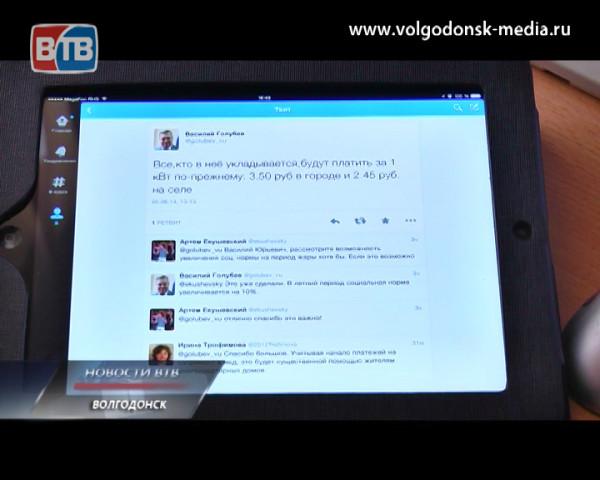 В Ростовской области повышена социальная норма и заморожен тариф на электроэнергию