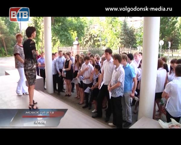 Волгодонск стал лучшим в области по результатам ЕГЭ