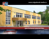 «Волгодонск культурный» представляет Центральную библиотеку