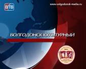 «Волгодонск культурный» представляет ДК имени Курчатова