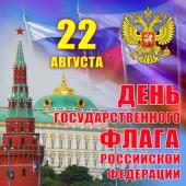 Молодежь Волгодонска готовится отпраздновать день флага России