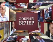 Добрый вечер, Сергей Егошин