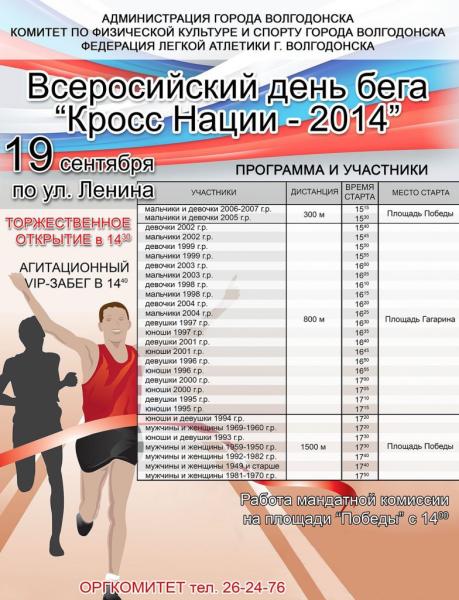 Уже на следующей неделе в Волгодонске пройдет традиционный «Кросс наций»