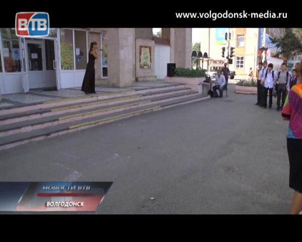 В Волгодонске впервые прошла акция «Настройся на правильную волну!»