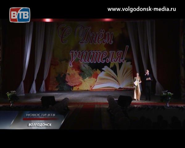 День учителя в Волгодонске