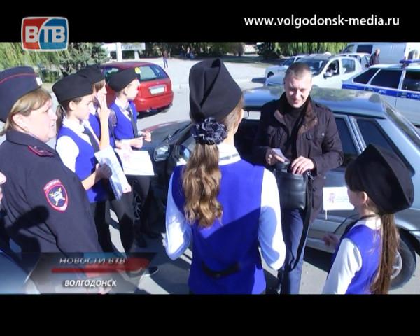 В Волгодонске прошла традиционная акция по безопасности дорожного движения «Пристегни самого дорогого и пристегнись сам»