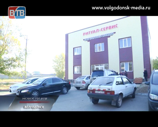 В Волгодонске в скором времени появится «Дом траурных обрядов»