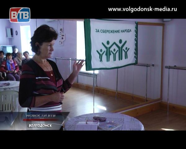 В Волгодонске уже 4 года работает «Школа здорового образа жизни»
