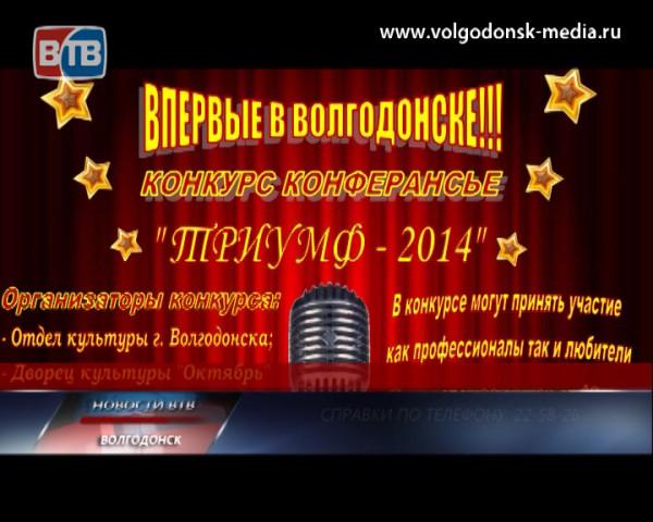 Дворец Культуры «Октябрь» приглашает горожан на «Триумф 2014»