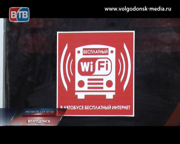 В Волгодонске появился первый автобус с бесплатным интернетом