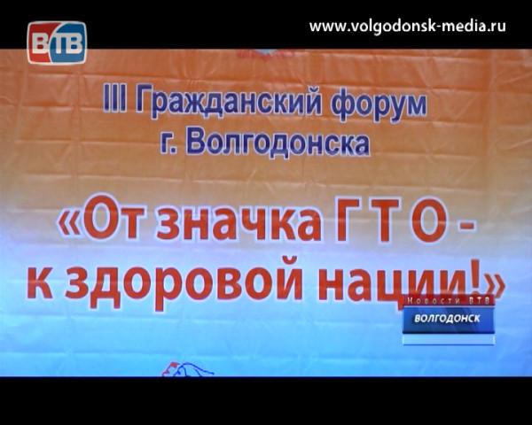 Главной темой Третьего гражданского форума в Волгодонске стало возрождение системы «Готов к труду и обороне»