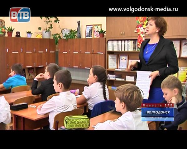 Волгодонские учителя выиграли во Всероссийском конкурсе