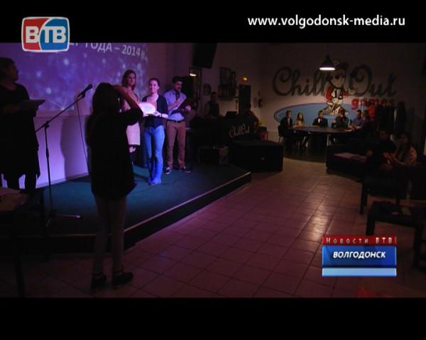 Волгодонск выбрал Волонтеров года