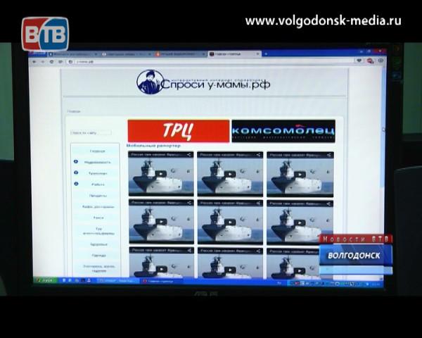 Спроси у мамы. В Волгодонске запущен новый справочный интернет-ресурс