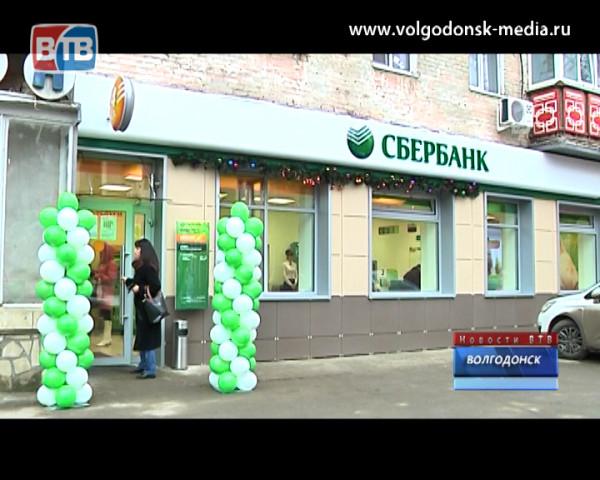 Старейшее отделение Сбербанка России в Волгодонске открылось в новом формате