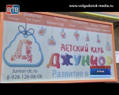 В микрорайоне В-25 открылся первый частный детский сад в Волгодонске