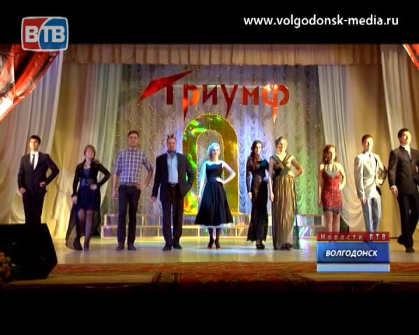 Волгодонск выбрал лучших конферансье