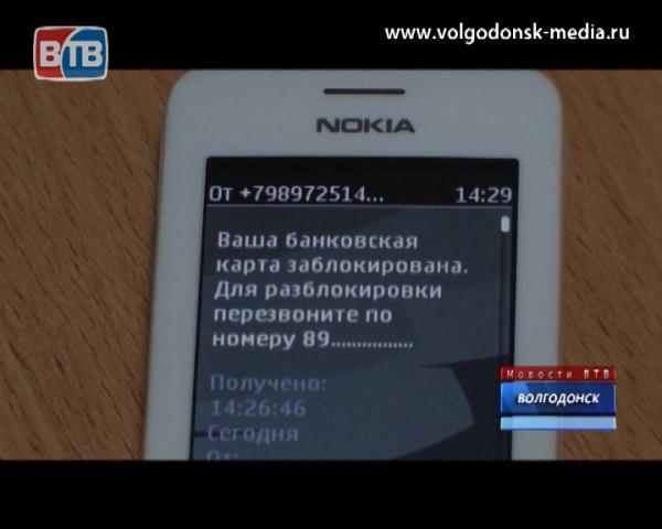 Мошенничество в Волгодонске процветает
