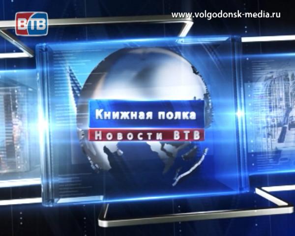 Книжная полка. Новости ВТВ представляют новую рубрику, приуроченную к году литературы и молодежи