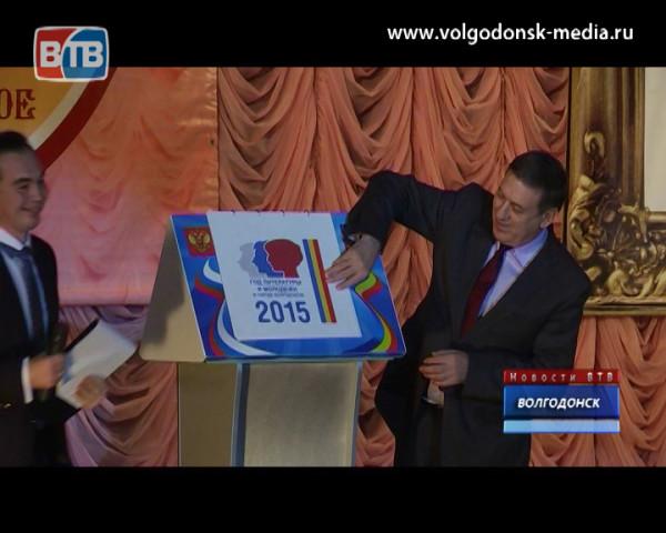 Год литературы в Волгодонске официально открыт!