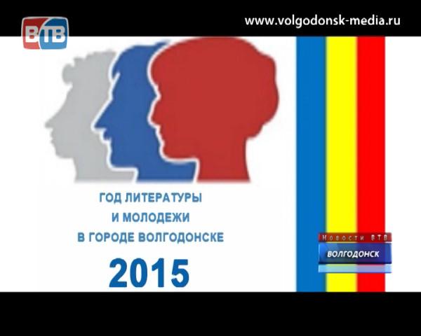 В Волгодонске появилась эмблема года литературы и молодежи