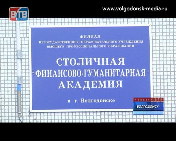 Директор волгодонского филиала СФГА в грубой форме отказался комментировать слухи о закрытии института