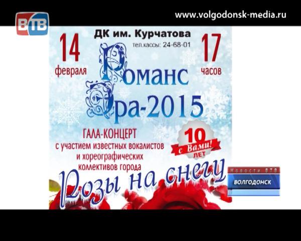 В субботу в Волгодонске пройдет вечер романса