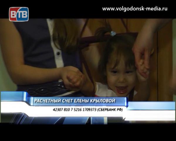 Продолжается сбор средств на лечение маленькой Элины Крыловой