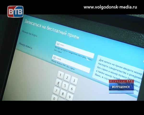 В мед.учреждениях Волгодонска появились первые терминалы для записи к специалистам