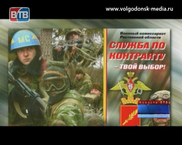 Как поступить на службу по контракту в ВС РФ? Отдел военного комиссариата Волгодонска ждёт кандидатов