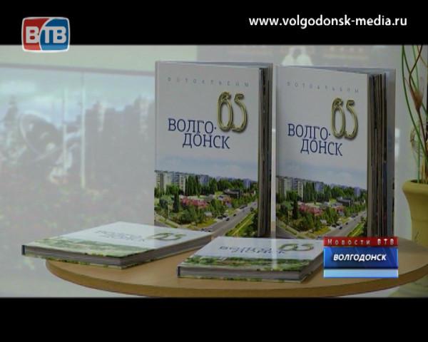 Сегодня прошла презентация первой фотокниги о Волгодонске