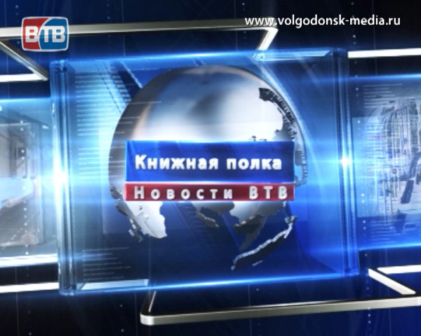 Для юных зрителей канала ВТВ и их родителей очередной выпуск рубрики «Книжная полка»