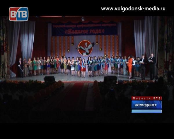 В Волгодонске выбрали педагога года