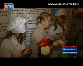 В Волгодонске прошел день профориентации