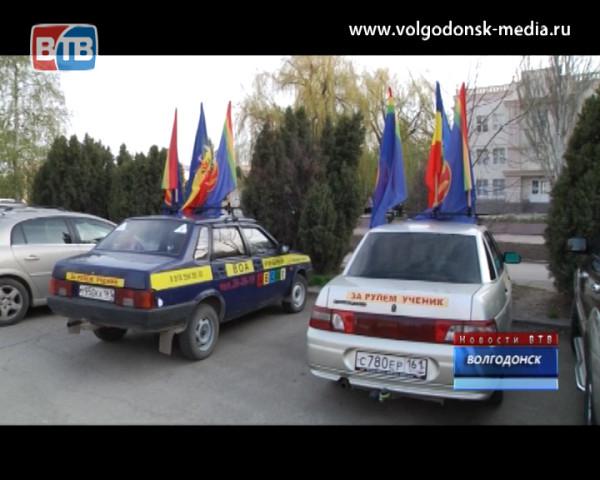 Волгодонск принял «Эстафету поколений»