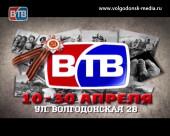 Помним, гордимся и чтим! Телекомпания ВТВ подводит итоги ежегодной акции «Георгиевская лента»