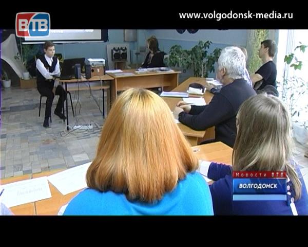 В Волгодонске во второй раз стартовал научно-практический конкурс, собравший участников из всех атомных городов