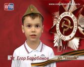 Наши дети о Великой Победе. Егор Барабанов