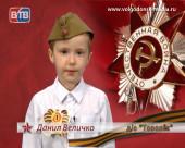 Наши дети о Великой Победе. Данил Величко