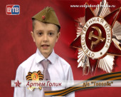 Наши дети о Великой Победе. Артем Голик